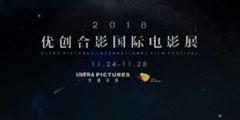 大朋VR助力全球首部VR长片《Calling》登陆优创合影国际华语电影展