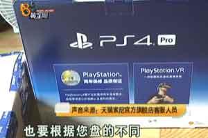 新PS4不用下载间接能够玩 男子疑心机器是二手的?