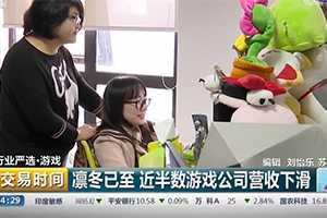 央视报道:游戏行业凛冬已至 近半数公司营收下滑