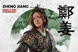 《全面战争:三国》传奇女领主郑姜技能属性设定公布