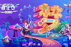 开始的地方 《梦幻西游》2018嘉年华今日盛大开幕