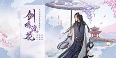 """《古剑奇谭网络版》资料片""""剑鸣流花""""流花宫探秘"""