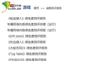 中国青少年网络协会评测千款游戏 《战神4》归类18+