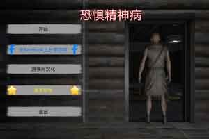 恐怖逃脱类游戏《恐怖爷爷》安卓完整汉化版发布!