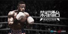 挥出凛冬里最热情的一拳 《Creed:荣耀擂台》携PVP模式今日开放下载
