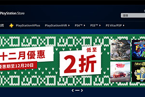 PSN港服12月优惠活动 《怪猎世界》《辐射4》领衔!