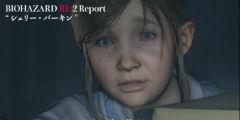 《生化2重制》新的短视频报告 G1/雪莉/安妮特亮相!