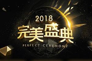 2018完美盛典颁奖典礼 各奖项获奖名单盘点