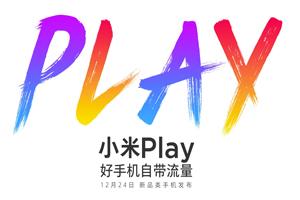 """小米Play外观正式公布!果真""""美人尖""""屏幕"""