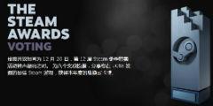 Steam冬季特卖时间确认 Steam大奖提名名单公布!