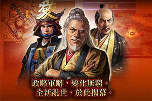 《信长大志威力加强版》预告片公开 展示全新特性!