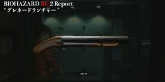 《生化危机2:重制版》武器介绍视频 收拾丧尸方式多