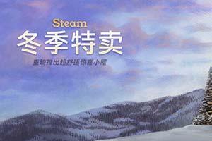 Steam冬季特卖开启 G胖推出舒适小屋 大奖投票开启