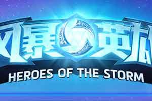 風暴英雄團隊規模縮減依然功能齊全 新英雄1月公布
