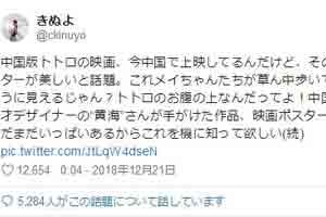 《龙猫》中国版海报日本意外走红 网友感慨美翻了!