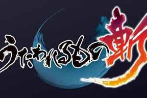 《传颂之物:斩》免费体验版推出!系列首部动作游戏