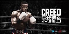 数字王国空间开辟网易影核专区 《CREED:荣耀擂台》等VR新作入驻