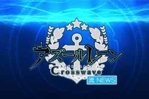 绫波新闻开播啦!PS4《碧蓝航线》第一弹介绍动画赏