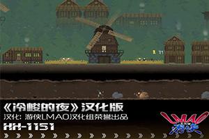 策略游戏《冷峻的夜》游侠LMAO完好汉化补丁发布!
