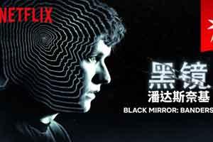 《黑镜》衍生片剧情可操纵 这到底是游戏还是电影?