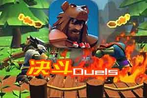 休闲对战类游戏《决斗》LMAO安卓完好汉化版发布!