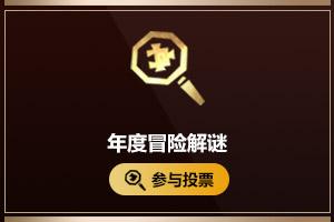 2018年度游侠游戏风云榜 年度冒险解谜游戏揭晓!