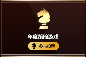 2018年度游侠游戏风云榜 年度策略游戏揭晓!