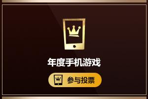 2018年度游侠游戏风云榜 年度手机游戏揭晓!