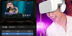 在虚拟世界中唱歌!主打VR社交KTV的小宅X6 VR一体机即将面世