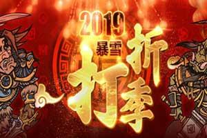 2019暴雪打折季宣传海报现已发布 1月12号正式开启!