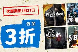 PSN港服迎来一月优惠 2.5折买游戏 开启新年首剁吧