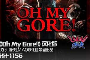 《Oh.My.Gore》游侠LMAO完好汉化补丁下载发布!