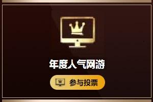 2018年度游侠游戏风云榜 年度人气网游揭晓!