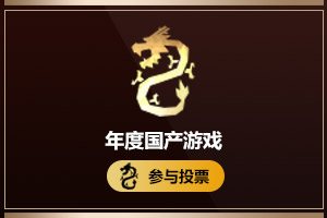 2018年度游侠游戏风云榜 年度国产游戏揭晓!