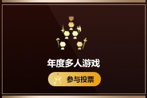 2018年度游侠游戏风云榜 年度多人游戏揭晓!