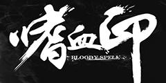 《嗜血印》评测:干货十足的国产优秀硬核武侠游戏