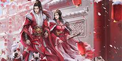 《剑网2》新春版本爆料 重磅消息抢先看