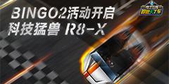 科技猛兽R8-X降临 《跑跑卡丁车》Bingo2活动开启