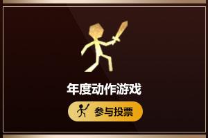 2018年度游侠游戏风云榜 年度动作游戏揭晓!