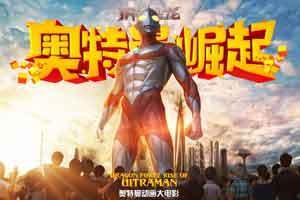 国产《奥特曼》动画即将上映 日本圆谷将继续上诉!