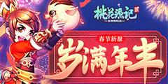 """《桃花源记2》新春首服""""岁满年丰""""1月25日旺运开启"""