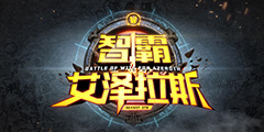 《智霸艾泽拉斯》第五期1.22播出 喵妮莎、阿斌参战