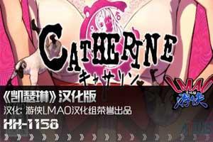 《凯瑟琳》游侠LMAO3.6完整汉化补丁下载发布!