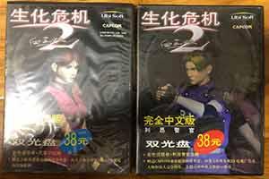 你知道吗?原版《生化危机2》曾发行国行PC版!