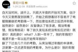 索尼中国官微吐槽年假被狗吃了吗!网友:保住小编!
