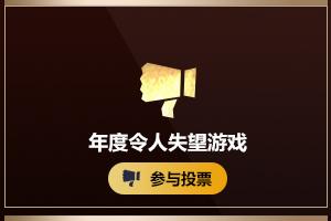 2018年度游侠游戏风云榜 年度令人失望游戏揭晓!