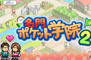 学校模仿运营游戏《名门口袋学院2》将登NS PV赏!