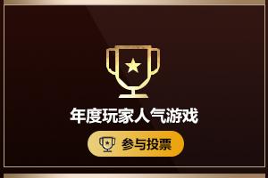 2018年度游侠游戏风云榜 年度玩家人气游戏揭晓!