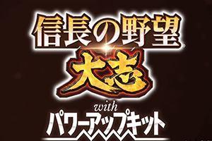 《信长之野望大志PK版》2月正式发售 宣传视频公开