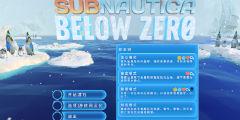 《深海迷航:零度之下》测试版 LMAO汉化补丁发布!